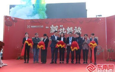 福建建新花卉產業園一期開園,打造「花卉+旅遊」產業鏈