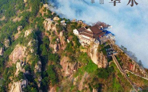 安徽九華山,為什麼被李白稱為「靈山」?
